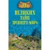 100Великих 100 великих тайн Древнего мира (Непомнящий Н.Н.), (Вече, 2020), 7Бц, c.480