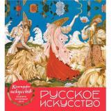КалендарьИскусств Русское искусство (домик, на спирали, в футляре) (шедевры на каждый день), (Эксмо, 2018), 7Бц, c.384