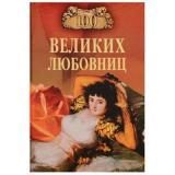 100Великих 100 великих любовниц (Муромов И.А.), (Вече, 2018), 7Бц, c.416