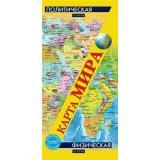 КартаСкладная Карта мира. Физическая и политическая (1:37500000), (АСТ, 2017), Л, c.2