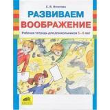 РабТетрадь Развиваем воображение (для детей 5-6 лет) (Игнатова), (С-Инфо, 2012), Обл, c.32