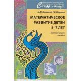 СиняяПтица Маханева Математическое развитие детей 5-7 лет, (Сфера, 2012), Обл, c.64