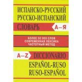 Испанско-русский. Русско-испанский словарь. Более 50000 слов (3-е изд.), (ВАКО, 2019), 7Б, c.736
