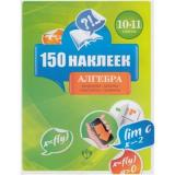 150Наклеек Березкина Е.Е. Алгебра. 10-11кл. Весь курс (Формулы, законы, константы, правила), (НациональноеОбразование, 2012), Обл, c.16