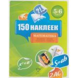 150Наклеек Березкина Е.Е. Математика 5-6кл. Весь курс (Формулы, законы, константы, правила), (НациональноеОбразование, 2012), Обл, c.16