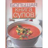 Энн Шезби Большая книга супов, (ОлмаМедиагрупп, 2013), 7Б, c.240