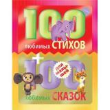 100 любимых стихов и 100 любимых сказок для малышей (Маршак С.Я.,Михалков С.В.,Чуковский К.И.), (АСТ, 2018), 7Б, c.240