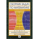 Богомолов Сборник задач по математике. Учебное пособие для ССУЗов, (Дрофа, 2013), 7Бц, c.208