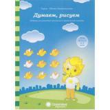 ПапкаДошкольника Думаем, рисуем. Задания на развитие внимания и зрительной памяти (для детей 4-5 лет) (программа