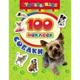 100Наклеек Собаки, (Росмэн/Росмэн-Пресс, 2019), Обл, c.4