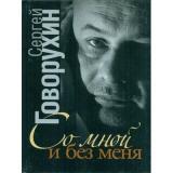 Говорухин С.С. Со мной и без меня (частная коллекция историй), (ОлмаМедиагрупп, 2013), 7Бц, c.144