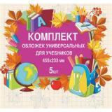 Набор обложек д/учебников BG универс. прозр. 15.13 (5 шт) 445*230
