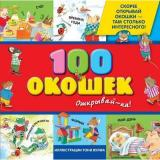 100 окошек-открывай-ка! (книги с иллюстрациями Тони Вульфа и Мэтта Вульфа) (