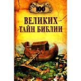 100Великих 100 великих тайн Библии (Бернацкий А.С.), (Вече, 2017), 7Бц, c.432