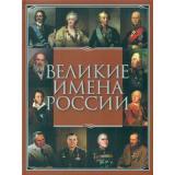 Артемов В.В. Великие имена России, (ОлмаМедиагрупп, 2015), 7Б, c.304