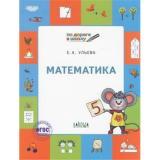 ПоДорогеВШколуФГОС Ульева Е.А. Математика (тетрадь для занятий с детьми 5-7 лет), (ВАКО, 2020), Обл, c.64