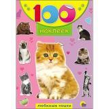 100Наклеек Любимые кошки, (Проф-Пресс, 2016), Обл, c.4
