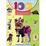 100Наклеек Любимые собаки, (Проф-Пресс, 2018), Обл, c.4