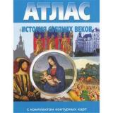 Атлас История средних веков (+к/к), (ООО