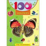 100Наклеек Мир насекомых (А5), (Проф-Пресс, 2018), Обл, c.4