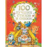 100 лучших стихов и сказок, (Росмэн/Росмэн-Пресс, 2018), 7Бц, c.240