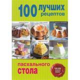 100ЛучшихРецептов 100 лучших рецептов пасхального стола, (Эксмо, 2015), 7Бц, c.48