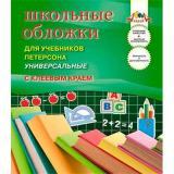 Набор обложек д/учебников (5шт.) КТС