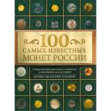 100Лучших 100 самых известных монет России, (Эксмо, 2016), 7Б, c.80