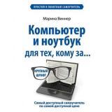 КомпьютерныйПокет-м Виннер М. Компьютер и ноутбук для тех, кому за. Простой и понятный самоучитель, (Эксмо, 2019), Обл, c.384