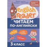 EnglishReader Чимирис Ю.В. Читаем по-английски 3кл (3-е изд.), (Феникс, РнД, 2019), Обл, c.64