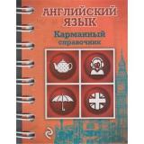 КарманныйСправочник Ситкевич Е.А. Английский язык (на спирали), (Эксмо, 2018), Обл, c.256