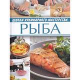 ШколаКулинарногоМастерства Рыба, (ОлмаМедиагрупп, 2015), 7Б, c.256
