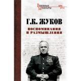 ВоенныеМемуары Жуков Г.К. Воспоминания и размышления (1896-1974), (Вече, 2020), 7Б, c.640