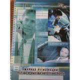 Журнал въезда и выезда автотранспорта Полином А4 96л. 13с17 спираль