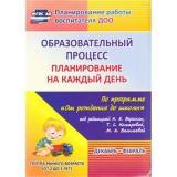 ПланированиеРаботыВоспитателяДООФГОС Гуничева С.И. Образовательный процесс. Планирование на каждый день по прогр.