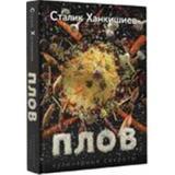 Ханкишиев С. Плов, (АСТ, 2020), 7Бц, c.288
