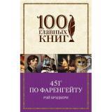 100ГлавныхКниг-м Брэдбери Р. 451° по Фаренгейту, (Эксмо, 2019), Обл, c.256