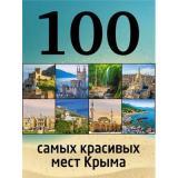 100Лучших 100 самых красивых мест Крыма (составитель Слука И.М.), (Эксмо, 2016), 7Бц, c.96