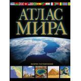 Атлас мира. Обзорно-географический (черный), (АСТ, 2018), 7Б, c.168