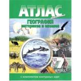 Атлас 7кл География материков и океанов (+к/к), (ООО