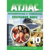 Атлас 10кл Экономическая и социальная география мира (+к/к) (обновленный), (ООО