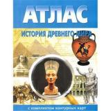 Атлас История Древнего мира (+к/к), (ООО