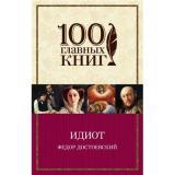 100ГлавныхКниг-м Достоевский Ф.М. Идиот, (Эксмо, 2020), Обл, c.640