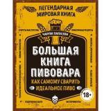 ВинаИНапиткиМира Большая книга пивовара. Как самому сварить идеальное пиво, (Эксмо, 2018), 7Бц, c.480