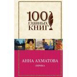 100ГлавныхКниг Ахматова А.А. Лирика (сборник), (Эксмо, 2017), 7Б, c.704