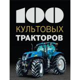 100Культовых тракторов, (Эксмо, 2016), 7Б, c.128