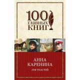 100ГлавныхКниг-м Толстой Л.Н. Анна Каренина, (Эксмо, 2020), Обл, c.960