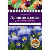 33Урожая Колесникова Е.В. Лучшие цветы для солнца и тени, (Эксмо, 2016), Обл, c.32