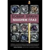 KrasotaМакияжОтПрофессионалов Браун Б. Макияж глаз (профессиональные приемы, необходимые инструменты, великолепный образ), (Эксмо, 2019), 7Б, c.120