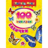 100Наклеек Бабочки, (Росмэн/Росмэн-Пресс, 2015), Обл, c.8